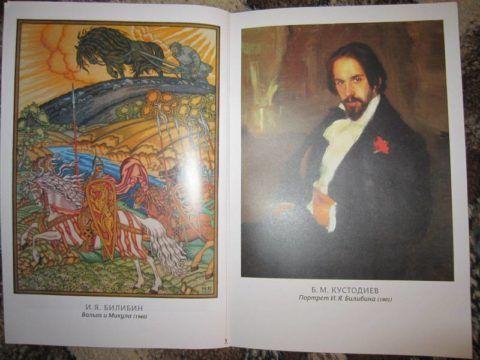 Книга репродукций