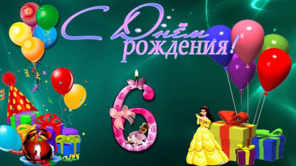 Поздравление с 6 днем рождения девочке 48