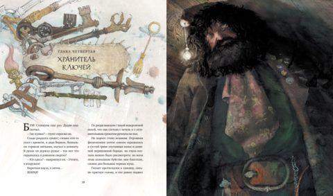 Иллюстрированная книга о Гарри Поттере