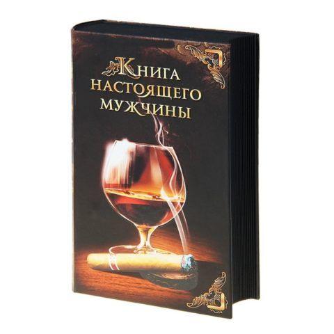Не стоит покупать обычную книгу, найдите ее же в подарочном издании: это будет выглядеть намного красивее.