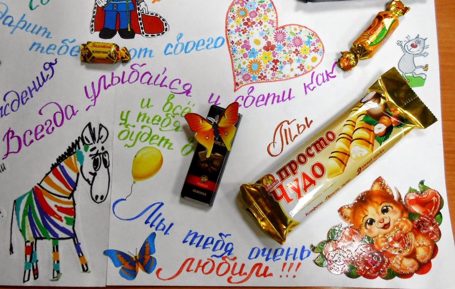 Поздравление с днем рождения плакат со сладостями