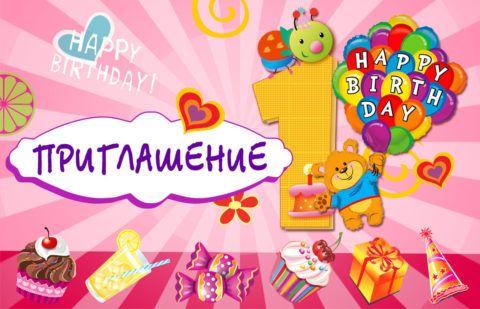 Приглашения на день рождения