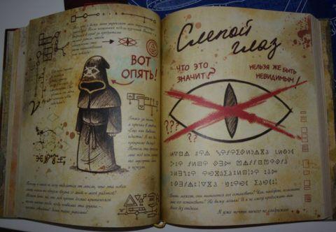 Дневник Диппера известен всем поклонникам «Гравити Фолз»