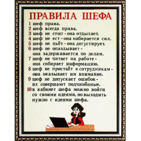 Шефу, с котором у вас дружеские отношения, можно вручить подобный свод правил.