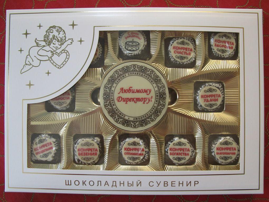 Подарок начальнику мужчине на день рождения от коллектива своими руками 46