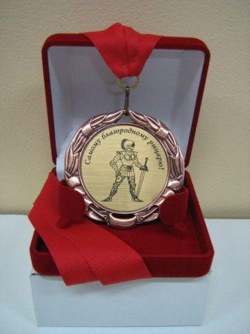 Такую медаль нужно вручать даме сердца.