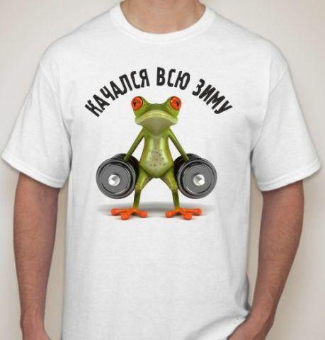 Забавный вариант надписи на футболке.