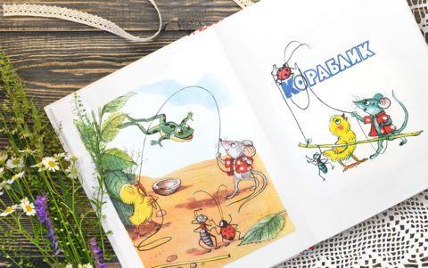 Знакомые с детства сказки Сутеева