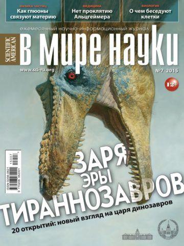 Научный журнал