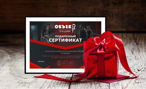 Что подарить сотрудникам на 23 февраля: подарочный сертификат