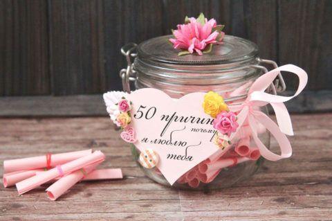 Банка с милыми записками – прекрасный сделанный своими руками подарок любимой девушке