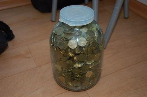 Насыпьте в банку нужную сумму мелкими деньгами!