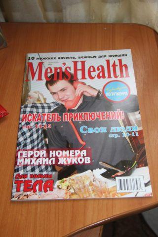 Журнал о друге