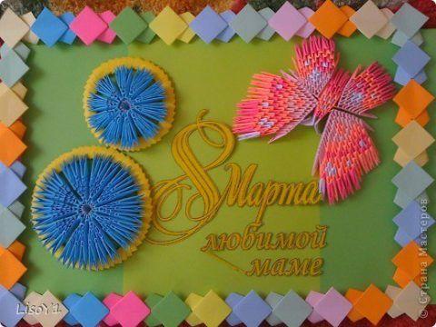 Подарок оригами для мамы на 8 марта.