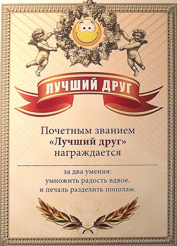 Номинации для поздравления мужчине