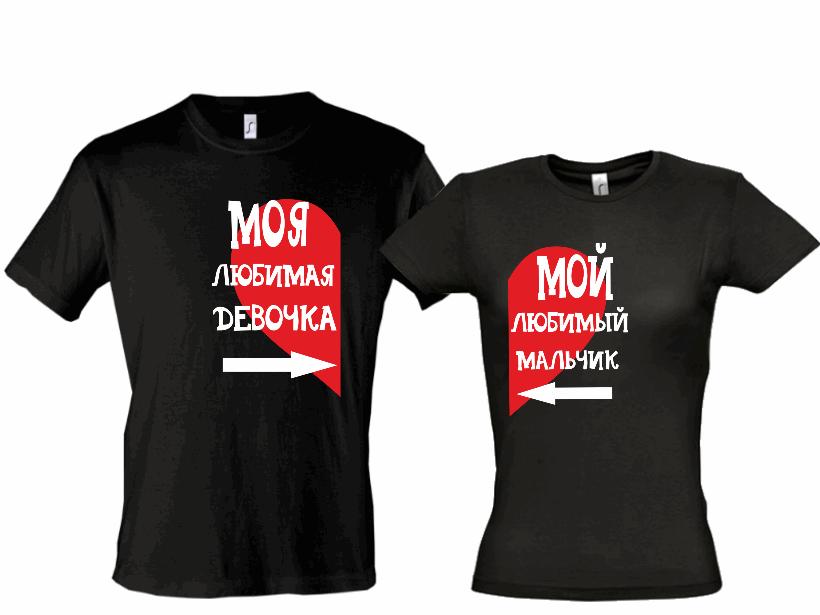 Днем рождения, футболки с картинками и надписями для любимого