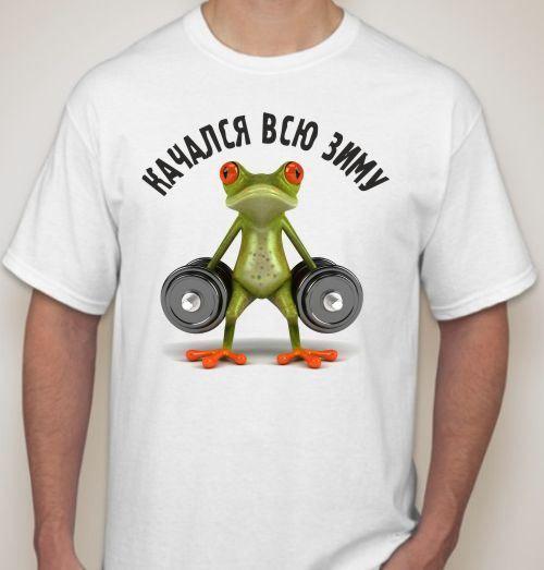 Прикольная картинка на футболку мужчине, поздравление ветеранов педагогического