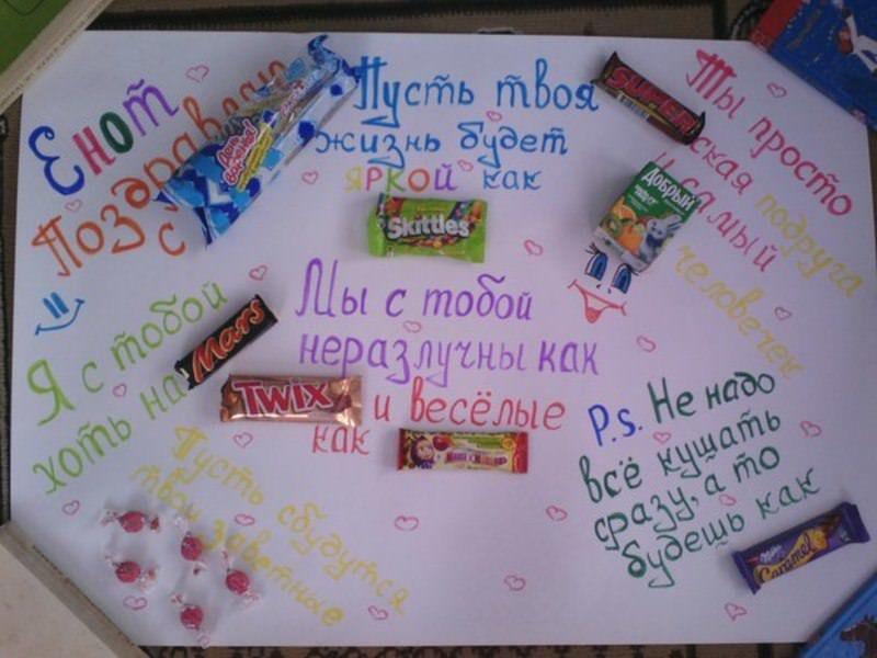 Открытка с конфетами своими руками на день рождения брату, сожалею